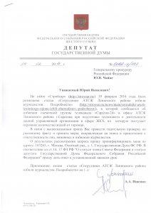 Антон Ищенко рассказал Генпрокурору об избиении журналистов сотрудниками АТСЖ Ленинского района