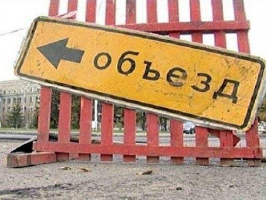 Ограничение движения по ул.