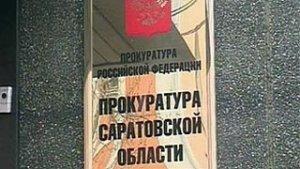 Марксовскую администрацию уличили в бездействии