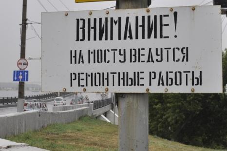 Закрытие движения на мосту